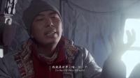 《藏北秘岭:重返无人区》  共同欢度跨年夜 蔡宇为母拍摄电影