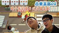 【神叹与3胖的互怼日常】02: 烧个毛的菜? 灭火器走起! !