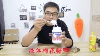 试吃法罗夫液体棉花糖, 液体一样的棉花糖, 我咋看着像奶油呢