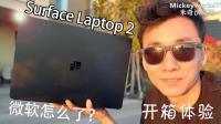 微软究竟怎么了? Surface Laptop 2开箱体验后的困惑
