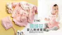 【A568_下集】苏苏姐家_钩针雪绒花婴儿刺绣套装_教程