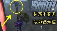 第五人格: 前锋四撞厂长救医生, 在妹子面前, 导演法力无边!