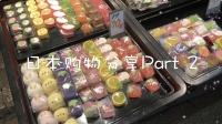 Miss_陆小兔—日本购物分享Part 2