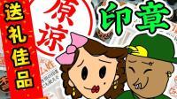 快递小哥和太太的小秘密! 去日本的必备物品! 【绅士一分钟】