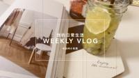 我的日常Vlog2(早餐、SISYPHE书店、逛街、带娃)
