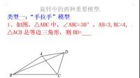 """手拉手""""模型 如图, △ABC中, ∠ABC=30°, AB=3, BC=4,  △ACD是等边三角形, 则BD=___"""