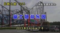 日韩之旅(20)—富士急游乐园(竹林影音)