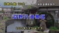 日韩之旅(21)—忍野八海景区(竹林影音)