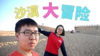 周末去哪玩儿, 体验北京周边的原始沙漠, 300多部影视片曾在此拍摄