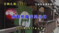 日韩之旅(23)—京都祗园花见小路(竹林影音)
