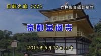 日韩之旅(22)—京都金阁寺(竹林影音)