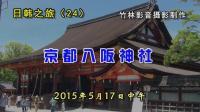 日韩之旅(24)—京都八阪神社(竹林影音)