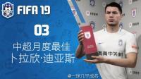 """【一球】FIFA19 天津泰达经理生涯 #03 """"中超月度最佳: 卜拉欣·迪亚斯"""""""