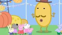 土豆先生向小朋友们做了一个鬼脸, 佩奇觉得他真搞笑