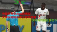 [琴爷]中超联赛最后激烈两轮: 天津权健能否冲上冠军宝座? FIFAonline4娱乐解说FIFAOL4