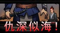 【逍遥小枫】偷师成名, 被各大门派千里追杀! | 太吾绘卷#12