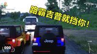 亚当熊 飙酷车神2: 两台jeep牧马人公路狂飙占道, 对面大巴车怒了