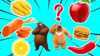 熊大熊二玩水果蔬菜猜谜游戏