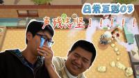 【神叹与3胖的互怼日常】03: 声控福利! 声残志坚的厨师!