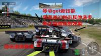[琴爷]赛车计划2赛季流程解说EP02琴爷get新技能 弯道撞击其他选手来减速