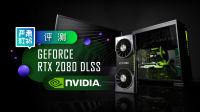 掩藏在追光下的游戏利刃 Nvidia DLSS技术体验【严肃数码】