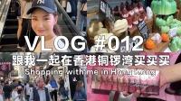 Vlog012: 跟我一起在香港铜锣湾买买买