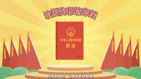【悸动文化S+】—汕头税务—税法宣传创意MG动画