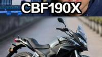 2万元不到的摩旅神器 你绝对值得入手的一款性价比超高摩托车