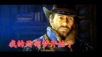 【舅子】荒野大镖客救赎2第1: 我的西部梦
