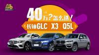 40万预算!长轴版GLC、X3、Q5L到底怎么选?