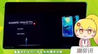 华为Mate 20系列国行发布 | 苹果iPhone XR正式开卖