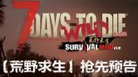 【开心又又】七日杀荒野求生抢先预告宣传片! 这才是真正的生存游戏! 木南作品7DaysToDie