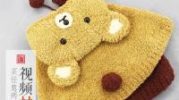 织一片慢生活--珊瑚绒棒针编织泰迪熊斗篷编织教程上集