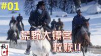 【荒野大镖客: 救赎2】实况流程01 雪山逃亡