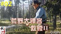 【荒野大镖客: 救赎2】实况流程02 雪原狩猎