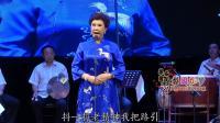 保定老调《杨门女将》 韩文梅从艺四十周年演唱会