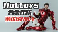 Hottoys合金压铸钢铁侠MK4值得买吗?