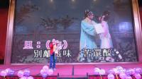 琼花舞魅: 2018年中学师生大聚会现场: 节目选段4粤曲演唱: 摄制琼花