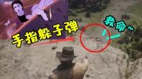 荒野大镖客2: 拿枪对着NPC 会发生什么