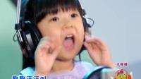 20181029《卡酷幼儿园》(特别节目):童声飞扬——王梓琪  把最美歌声送给狗狗妹妹 卡酷幼儿园 181029