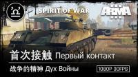 """【马利】武装突袭3 ARMA3 战争的精神 02 首次接触 Первый контакт From """"Spirit of War"""""""