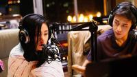 邓超出演电台主播《从你的全世界路过》如果我是DJ你会爱我吗