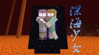 【大橙子x五歌】空降地狱岩浆池  1.13深海少女水下生存#4