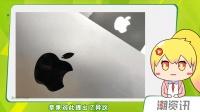 苹果不满高通重复收取专利费 | 常程再曝联想Z5 Pro新特性