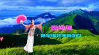 陆家嘴花园舞蹈队二版《斑鸠调》视频制作: 映山红叶