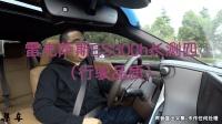 【集车】雷克萨斯ES300h长测(四)-行驶品质详细解读
