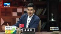 """非正式会谈: 唐小强分享土耳其搞笑视频, """"撒盐哥""""魔性动作"""