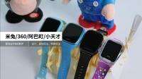 「科技美学」米兔/360/阿巴町/小天才儿童手表 对比评测