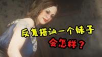 荒野大镖客2: 在游戏里反复搭讪妹子 会怎样?
