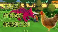 这游戏所有恐龙都是鸡生的! 打造梦想恐龙乐园|Parkasaurus